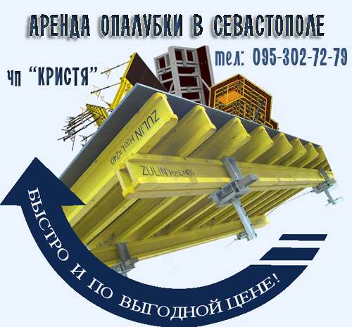 аренда опалубки в Севастополе